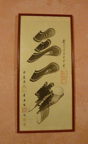 San Yiquan calligraphie en nuages