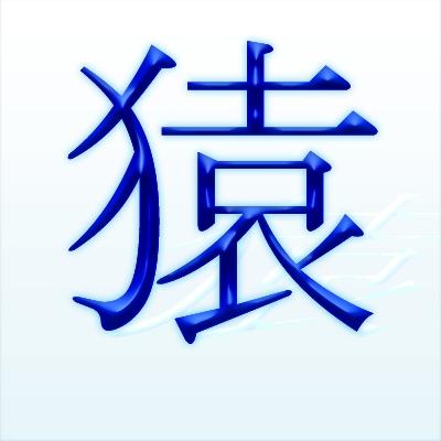 Careactère Singe Hu