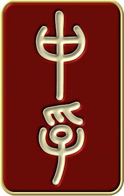 Zhongfu 1