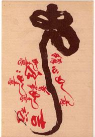 Calligraphie Tigre