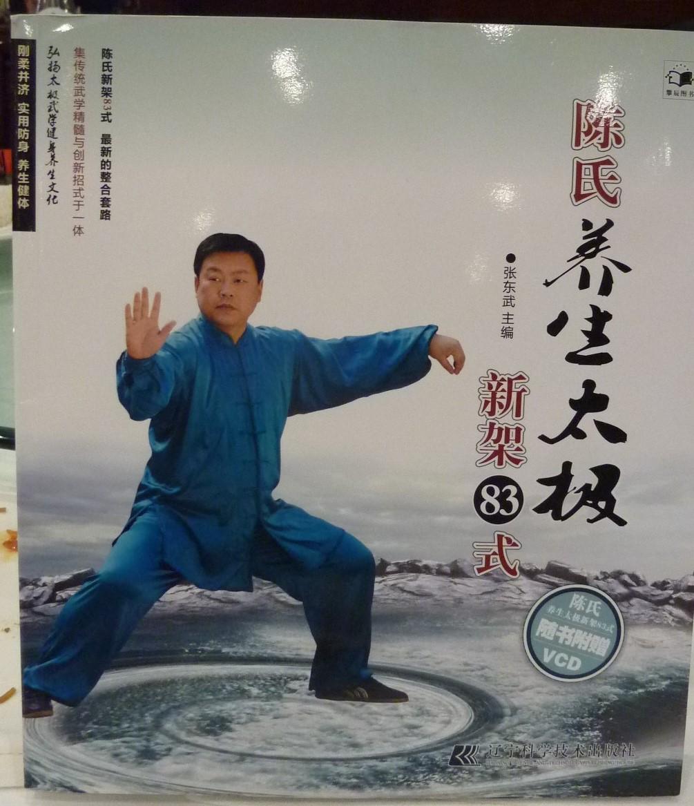 Ouvrage Taijiquan Chen de Zheng Dongwu