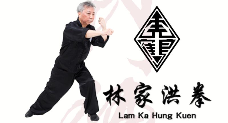 Lam Ka Hung Kuen