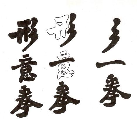 Xingyiquan-Sanyiquan