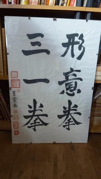 Calligraphie Xingyi et San Yi