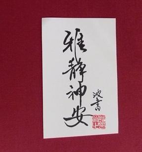 calligraphie image