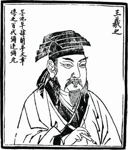 Wang Xizhi ou Wang Hsi Chih (303 361)