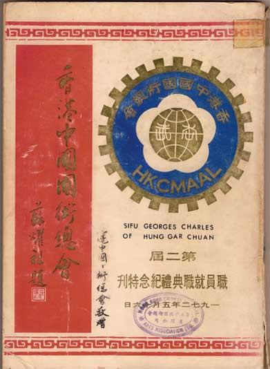 Georges Charles HKCMAAL 1975
