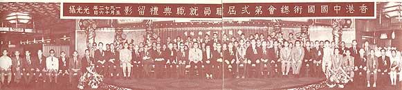 HKCMAAL Hong Kong 1975