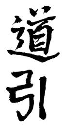 Tao Yin ou Daoyin